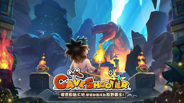Cave Shooter官方版